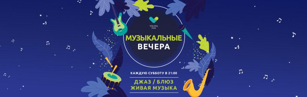 События - Viliya music evenings 1900x600 r2