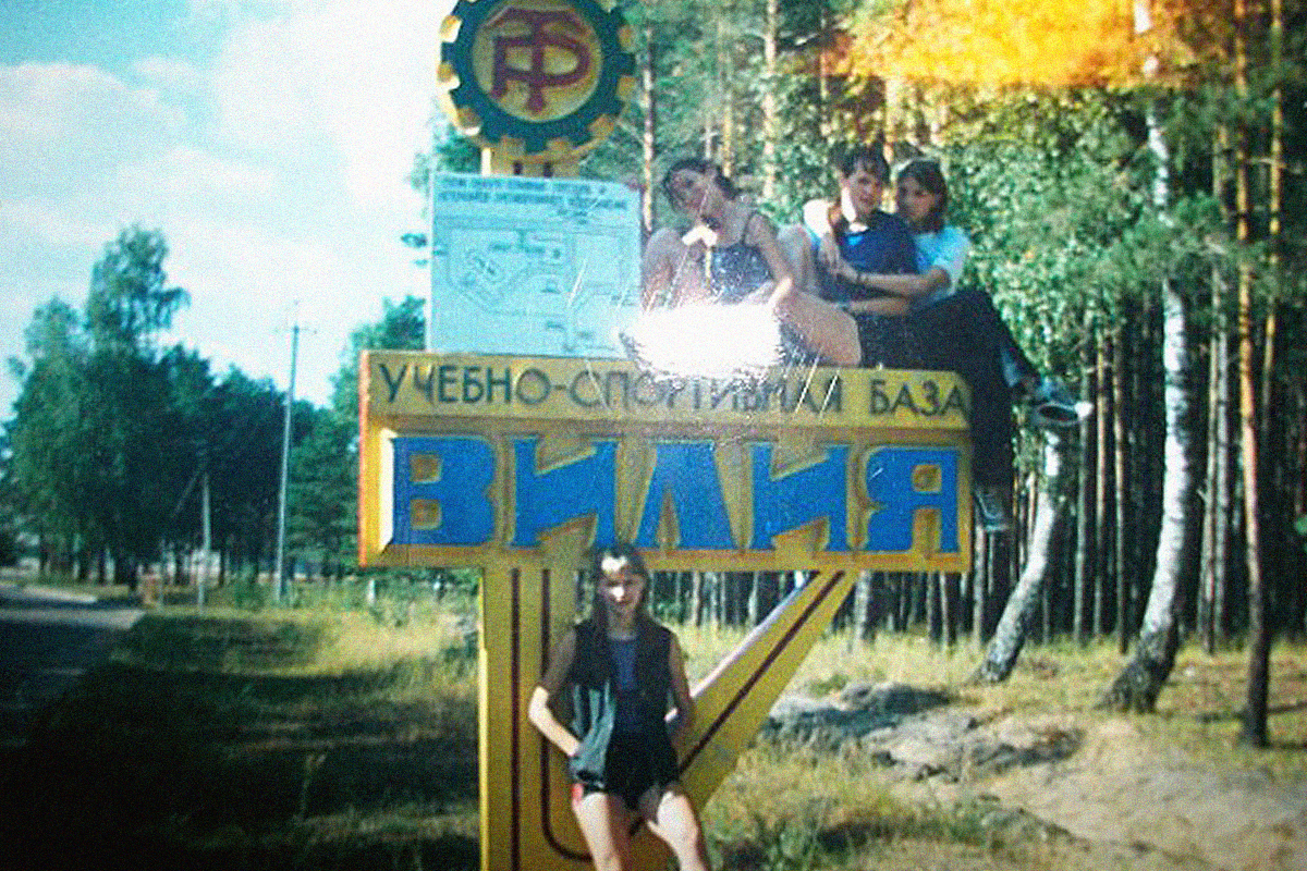 Указатель «Учебно-спортивная база «Вилия», 2002 год