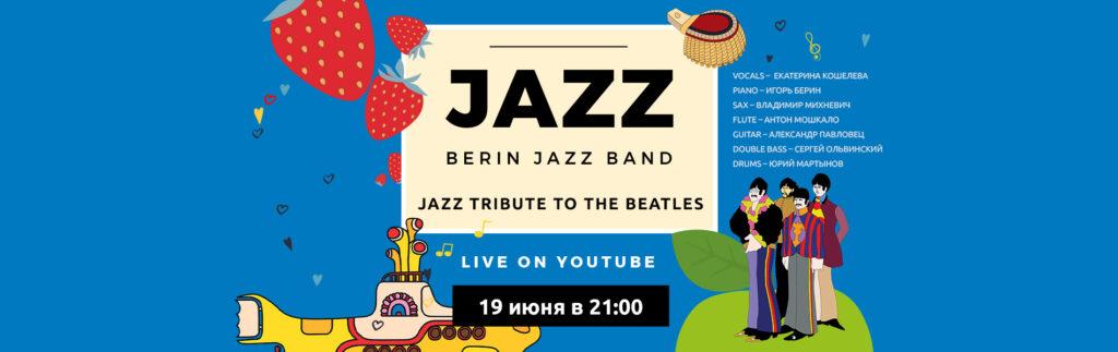События - ViliyaJazz Beatles 1900x600 r2